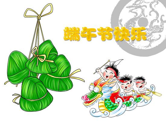 粽子飘香,端午节到,端午节快乐!