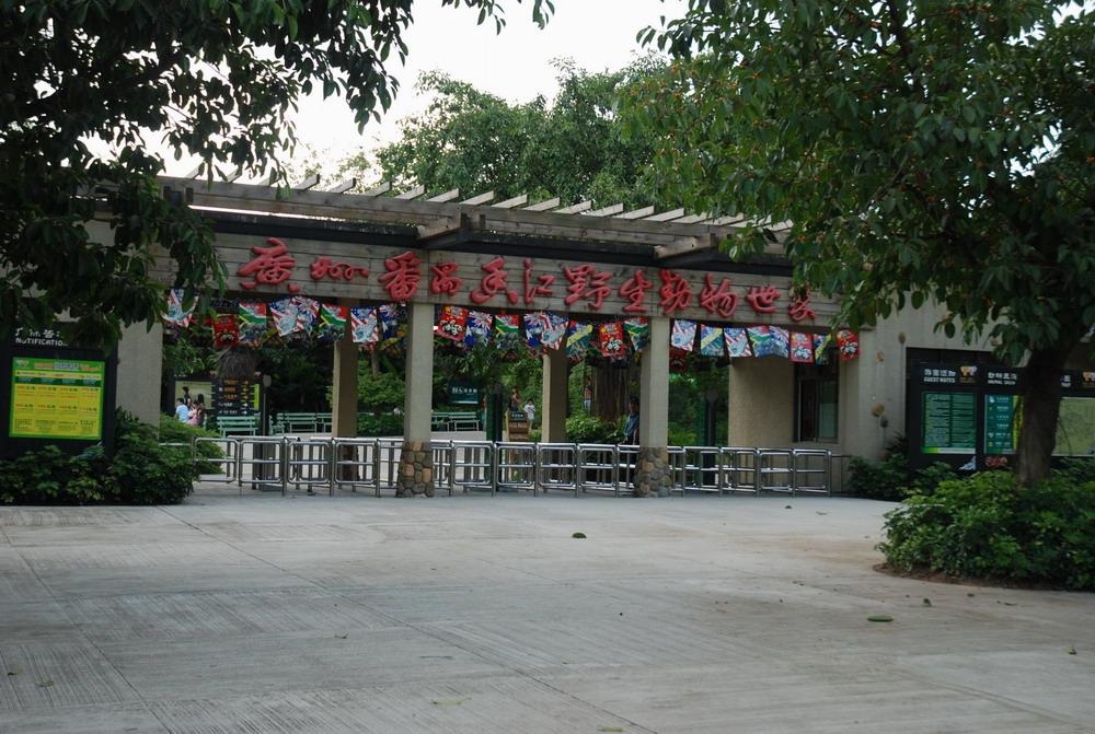 广州长隆野生动物园门票多少钱-广州长隆野生动物园