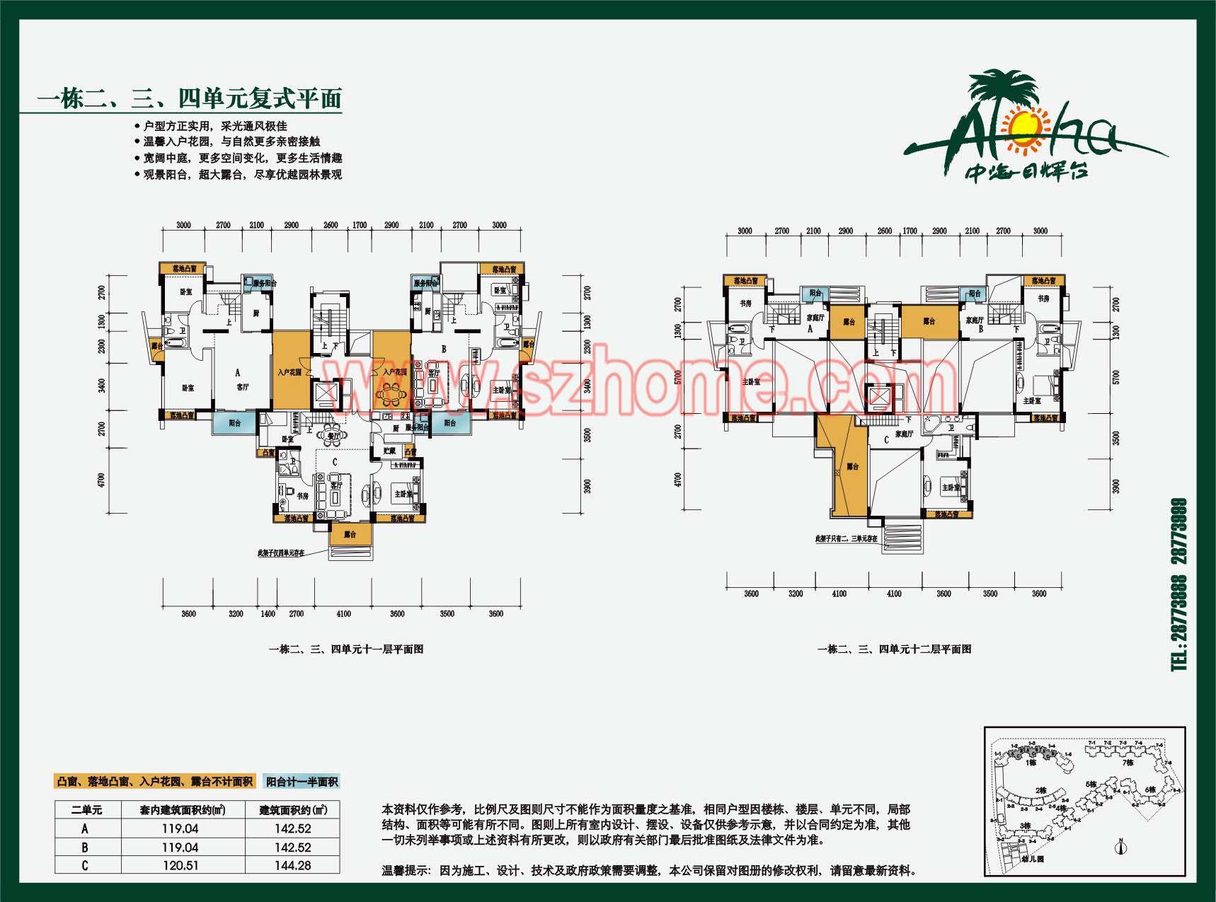 业主论坛 中海康城国际  > 中海正在卖的几个楼盘户型图全部都没有