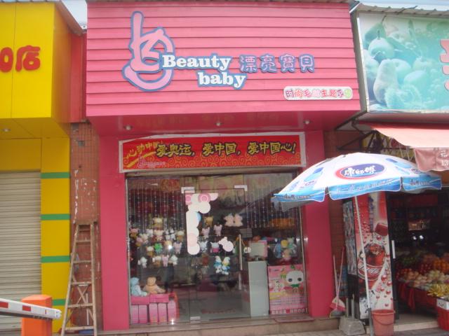 漂亮宝贝毛绒玩具专卖店的玩具由于占用库存