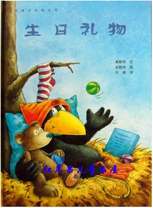 该书讲述了一只独特的小乌鸦,它一只脚穿着红白条纹袜子,点子多多