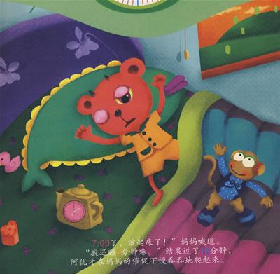 一天中的动物园——新概念幼儿情景认知绘本