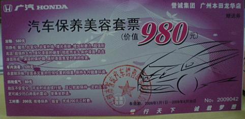 转让广州本田龙华店汽车保养美容套票