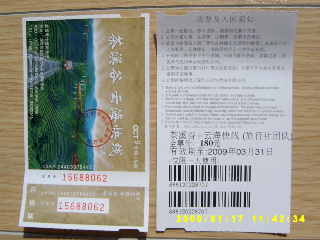 ?#22270;?#36716;让东部华侨城门票^.^