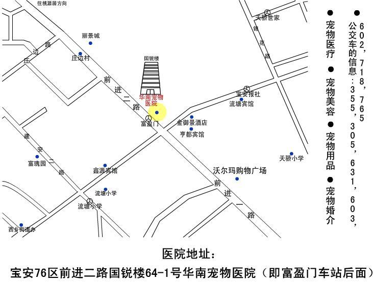 宝安华南宠物医院地图: