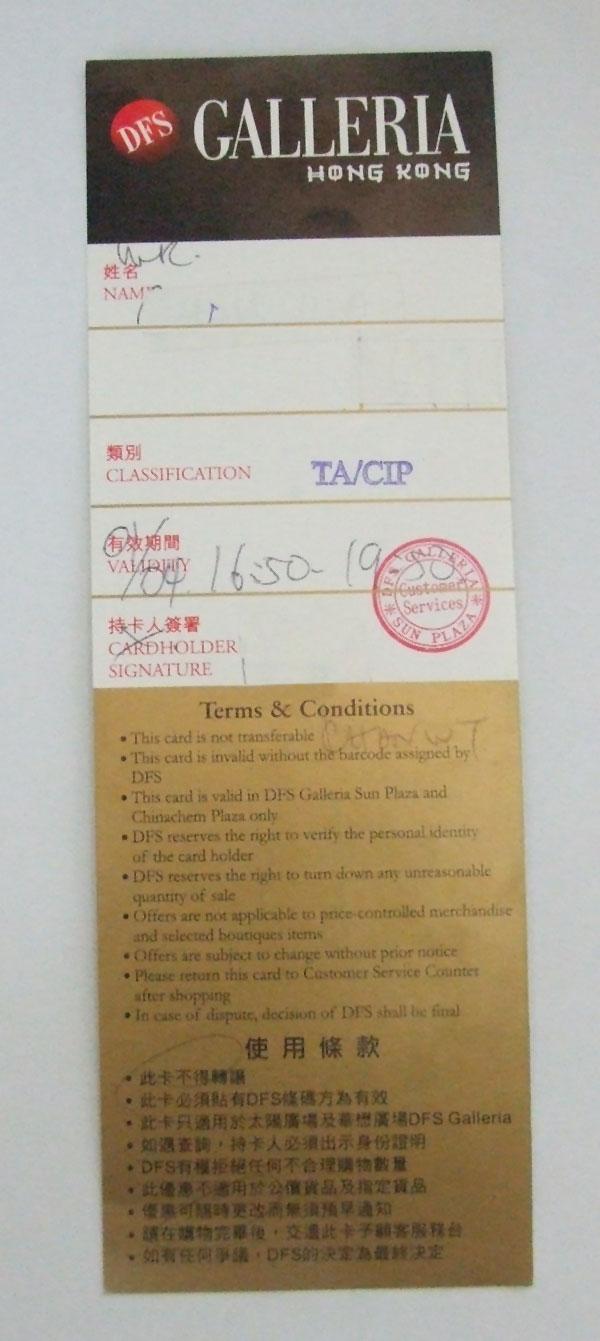 香港dfs免税店打折卡办理 香港购物