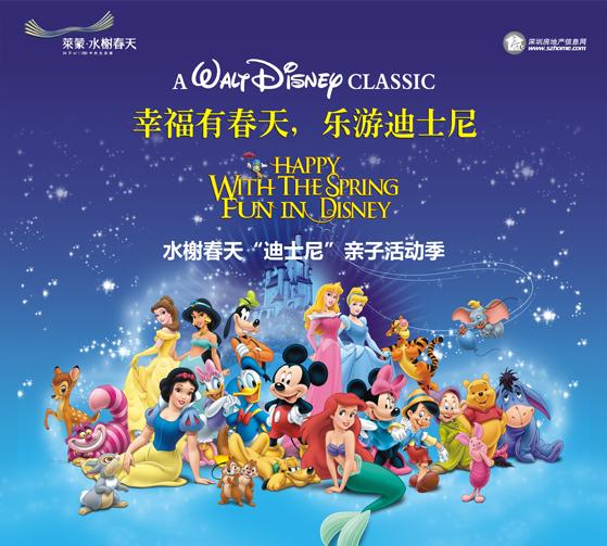 """> 水榭春天""""迪斯尼""""亲子活动季,每天3份香港迪斯尼全家游幸运儿等你取"""