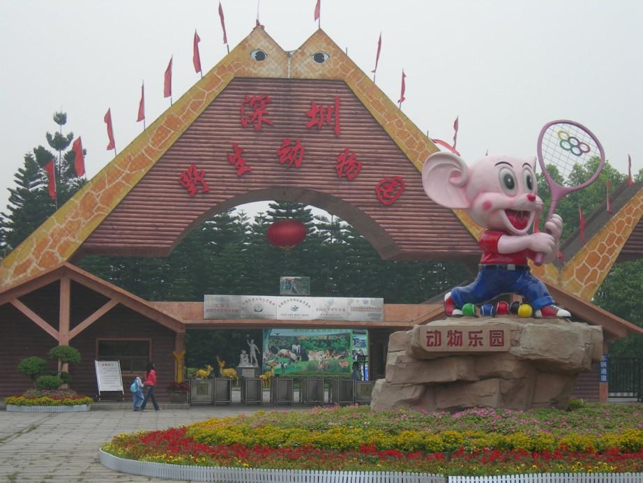 深圳野生动物园 海洋世界