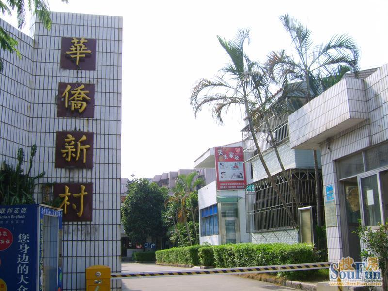 深圳华侨新村别墅