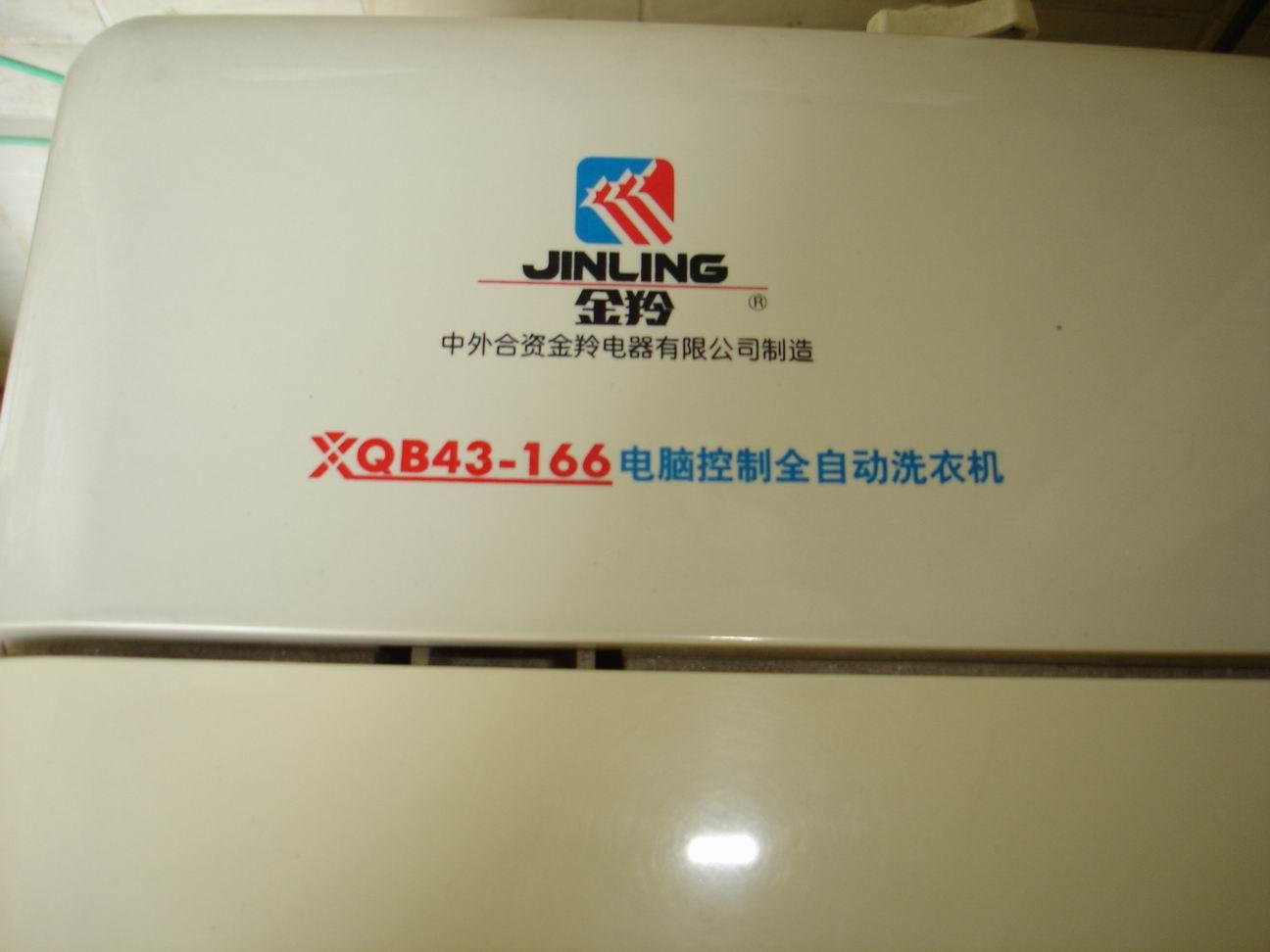 > 《转让》金羚洗衣机(xqb43-166)