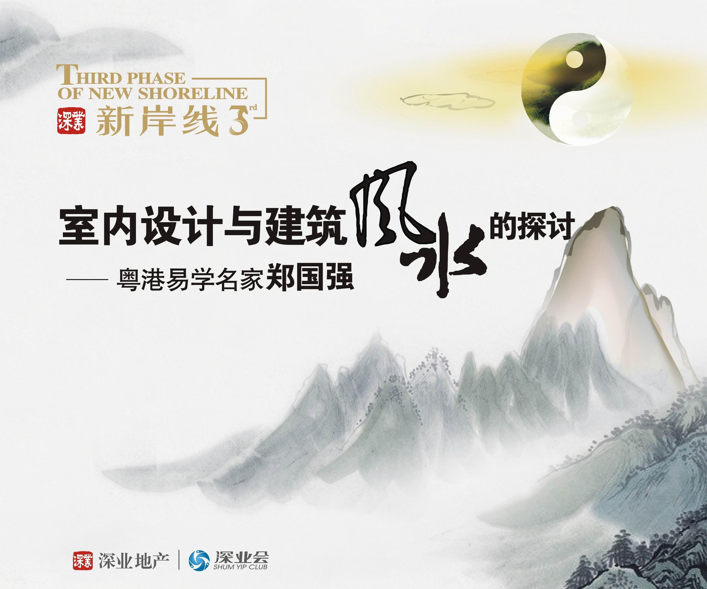 香港风水大师郑国强_郑国强室内设计与建筑风水图_中华室内设计