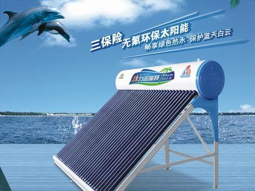 力诺瑞特太阳能新品---莱茵风情正式上市