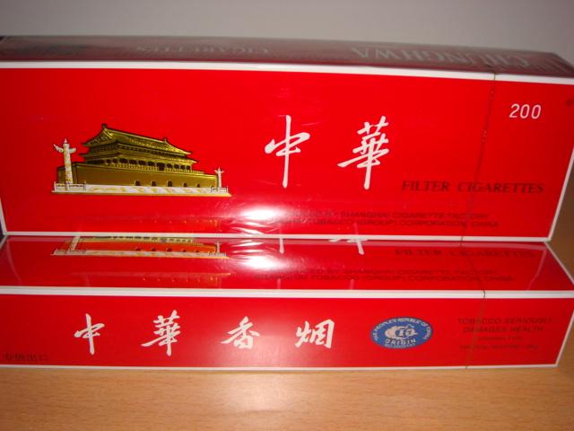 中华香烟 专供出口 绝对正宗