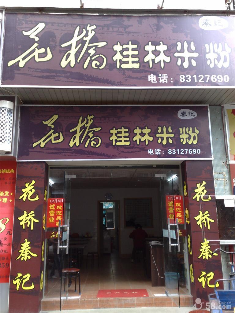 上梅林市场后新装修桂林米粉店低价转让