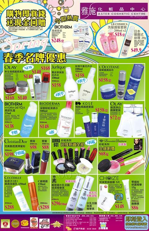 香港雅施化妆品店本期优惠 香港雅施化妆品店本期优惠