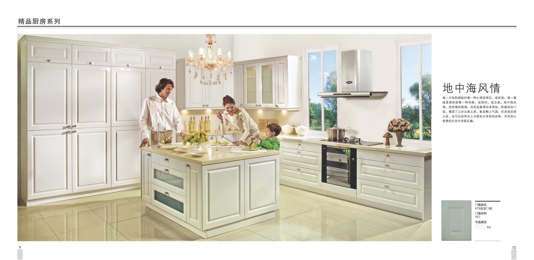 合作伙伴 海尔整体厨房 橱柜 厨柜 装修设计效果图