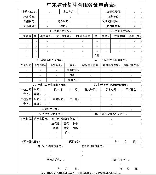 【2016生育申请表】