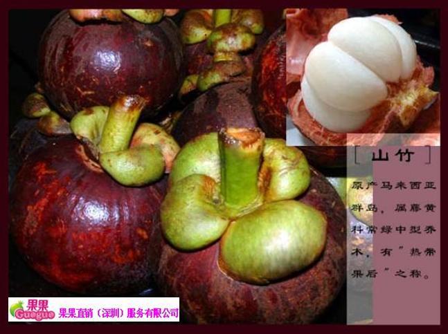 中国最大最专业的特色野生水果吃你吃不到的水果让你的生...