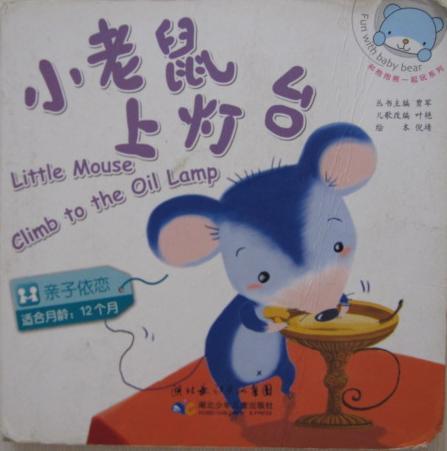 小老鼠上灯台 谱