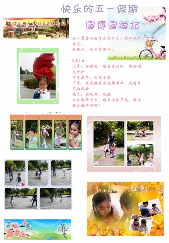 炫炫的幼儿园成长手册(小班下)