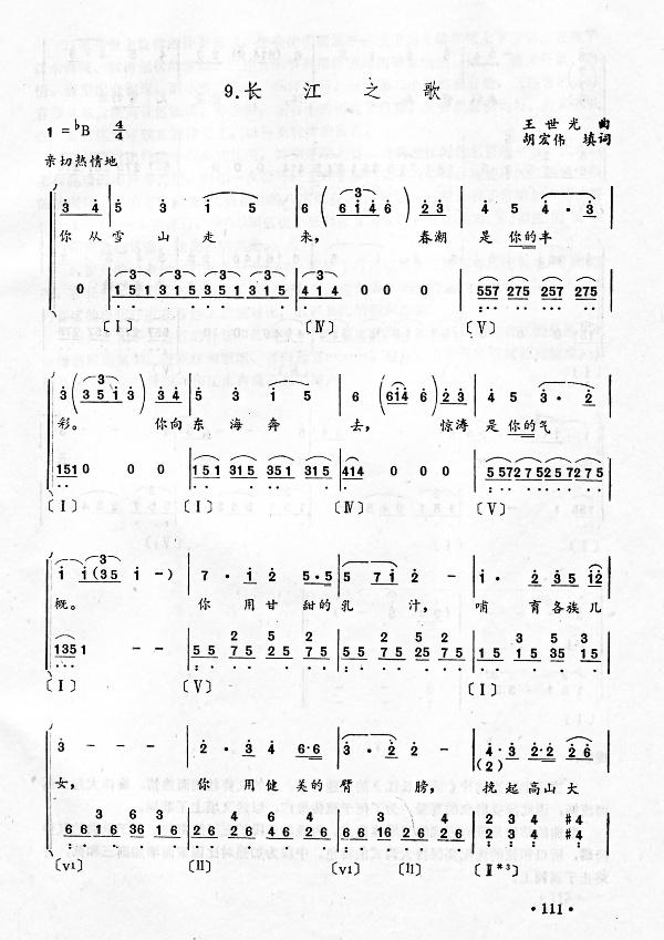 《长江之歌》钢琴简谱(内空)